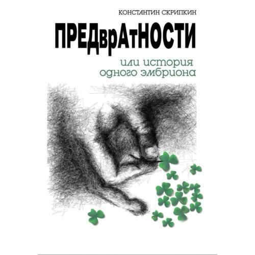 Предвратности или история одного эмбриона