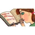 Неделя детской и юношеской книги в Российской государственной детской библиотеке