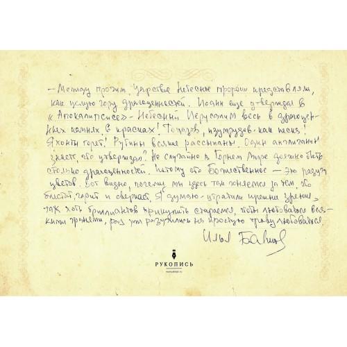 Рукопись Ильи Бояшова
