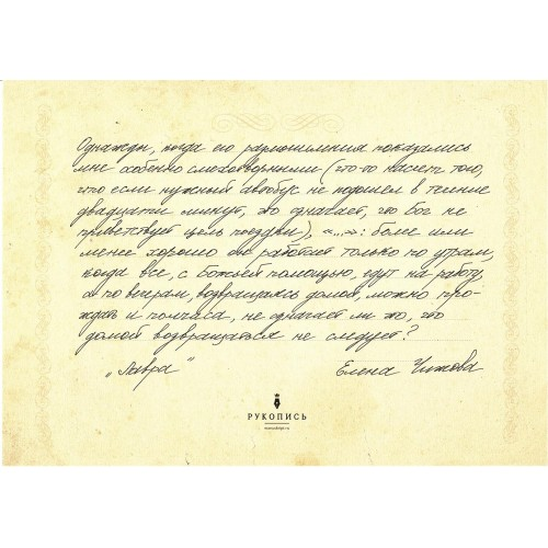 Рукопись Елены Чижовой