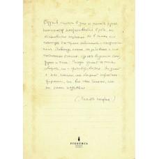 Памяти почерка