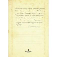 Тайна почерка