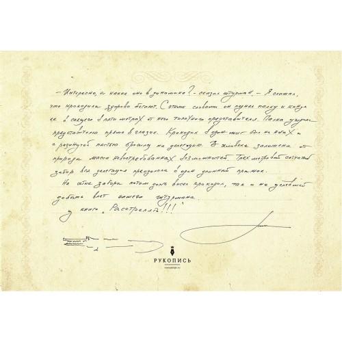 Рукопись Александра Покровского