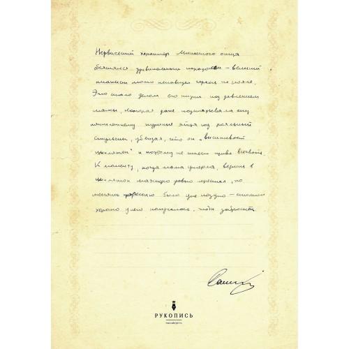 Рукопись Павла Санаева
