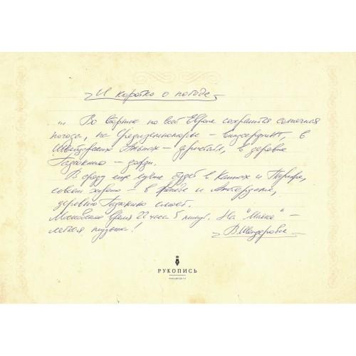 Рукопись Виктора Шендеровича