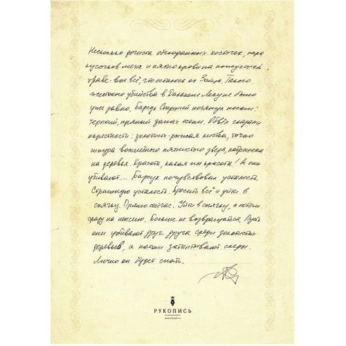 Рукопись Анны Старобинец