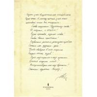 Между прочим, у нас очень красивый гимн