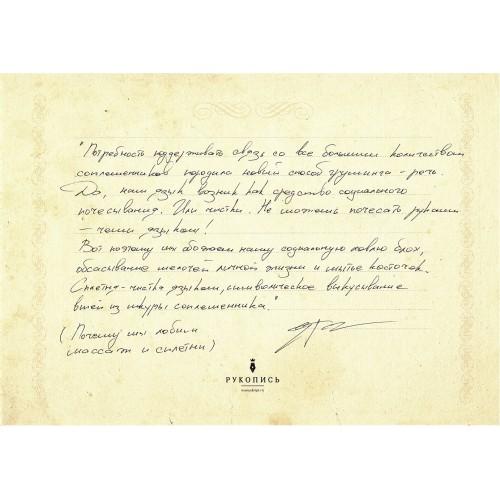 Рукопись Евгении Тимоновой