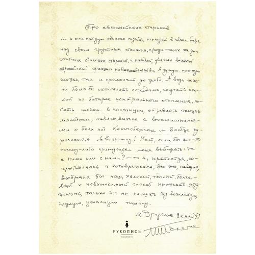 Рукопись Татьяны Толстой