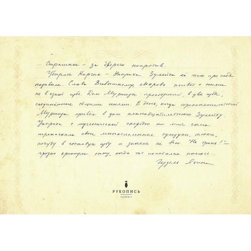 Рукопись Гузель Яхиной